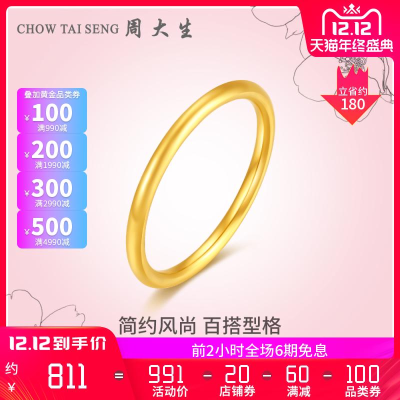 周大生黃金戒指女新款正品簡約足金黃金戒指女光圈實心戒指送女友