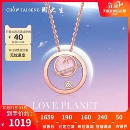 【双11预售】周大生18k金项链女玫瑰金新款热恋星球贝母吊坠正品