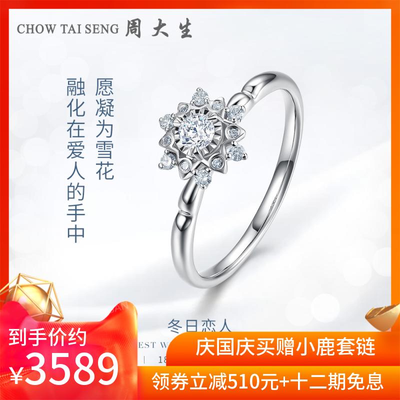 周大生钻石戒指女正品专柜群镶雪花钻戒女戒求婚结婚18K金钻戒女4099.00元包邮