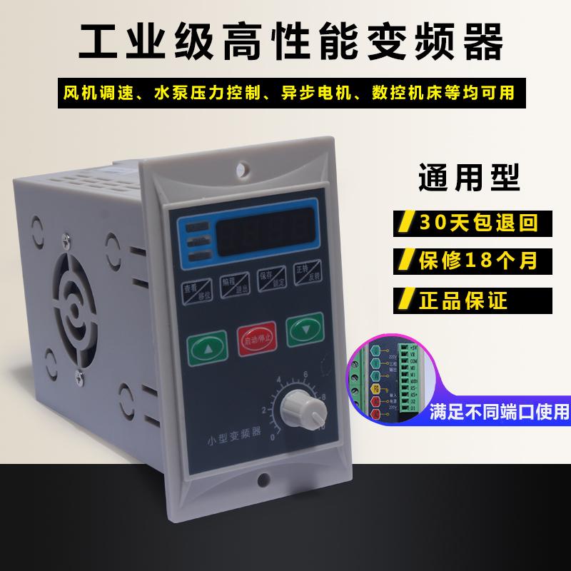 变频器0.4KW/0.75KW/400W/750W单相220V转三相220V异步电机调速器