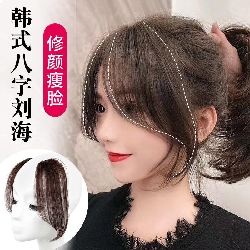 3D French air bangs wig female traceless invisible white hair natural fake paste film title top hair patch fake bangs