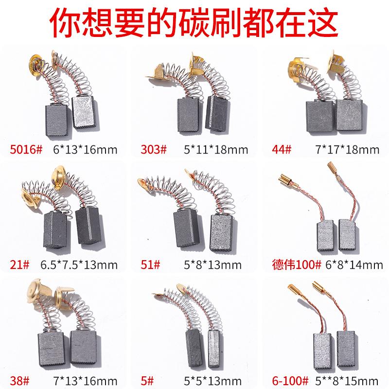 碳刷电刷电动工具弹簧通用电机角磨机电钻锤切割机磨光-钢筋切割工具(蒂梵妮尔家居旗舰店仅售1.06元)