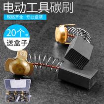 碳刷电刷电动工具弹簧通用电机角磨机电钻锤切割机磨光机各种型号
