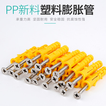 Small yellow fish expansion pipe with 304 stainless steel nail 6mm8mm expansion bolt screw bolt plug plastic pipe plug
