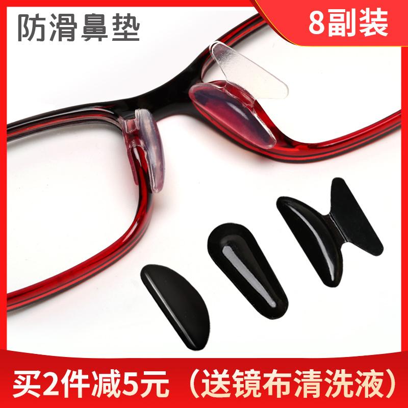 墨镜板材眼镜鼻托硅胶鼻垫眼睛垫贴托防滑镜托增高减压太阳镜鼻贴