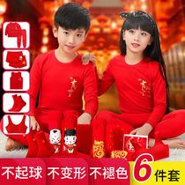 儿童本命年内衣套装纯棉红色鼠年中大童女童全棉大红男童秋衣秋裤