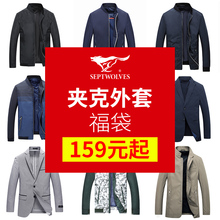 Yard break Warehouse Clearance seven wolf jacket men's blessing bag spring and autumn winter coat middle aged dad men's business trend