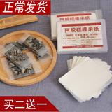 阿胶糕糯米纸包装牛扎糖冰糖葫芦手工糖衣固元膏江米纸可食用糖纸