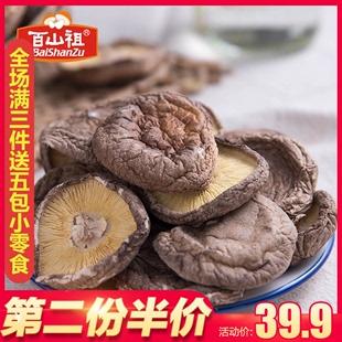 百山祖庆元香菇南北干货香信菇菌菇食用菌菇类土特产250g蘑菇包邮价格