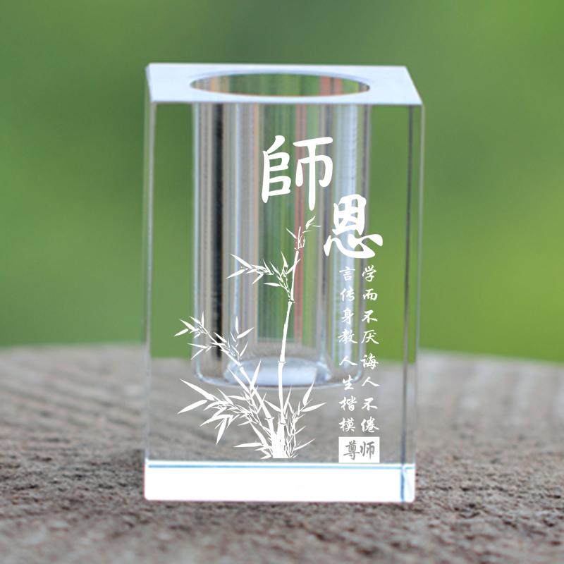 水晶笔筒创意定制logo实用感恩节礼物送员工老师同学会聚会纪念品