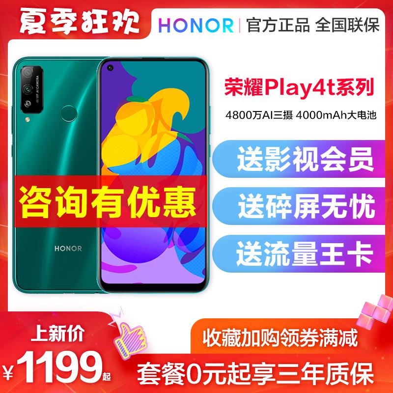 3e正品联保play4tpro手机官方旗舰全新Play4T荣耀荣耀honor华为