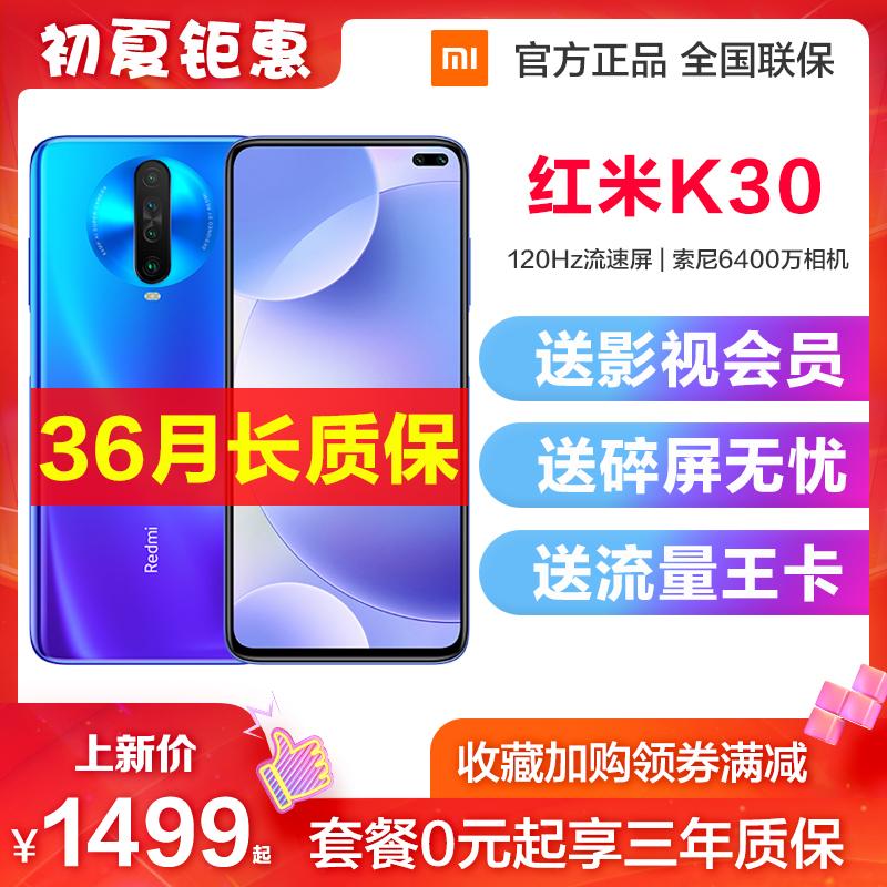 正品Xiaomi/小米 Redmi K30 5G手机红米k30pro官方旗舰10尊享版5g