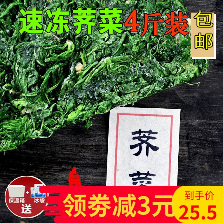 速冻荠菜4斤冷冻新鲜野菜地野生荠菜馅馄饨饺子馅荠荠菜食材包邮