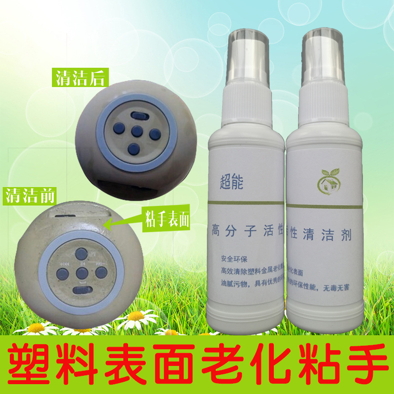 Automobile plastic parts aging, sticky hand cleaner, descaling, refurbishing agent, degreasing, decontamination, debonding and cleaning the plastic surface