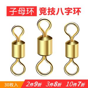 镀金大小圈子母环竞技8字环连接器不锈钢美式转环八字环垂钓配件