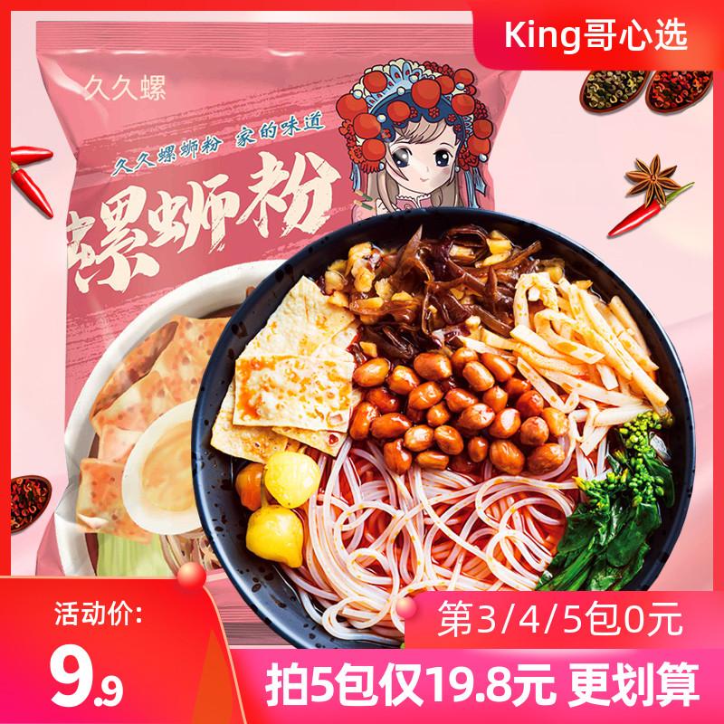广西柳州螺蛳粉300g特产麻辣袋装速食粉丝米线包邮馋嘴屋鲜辣味足