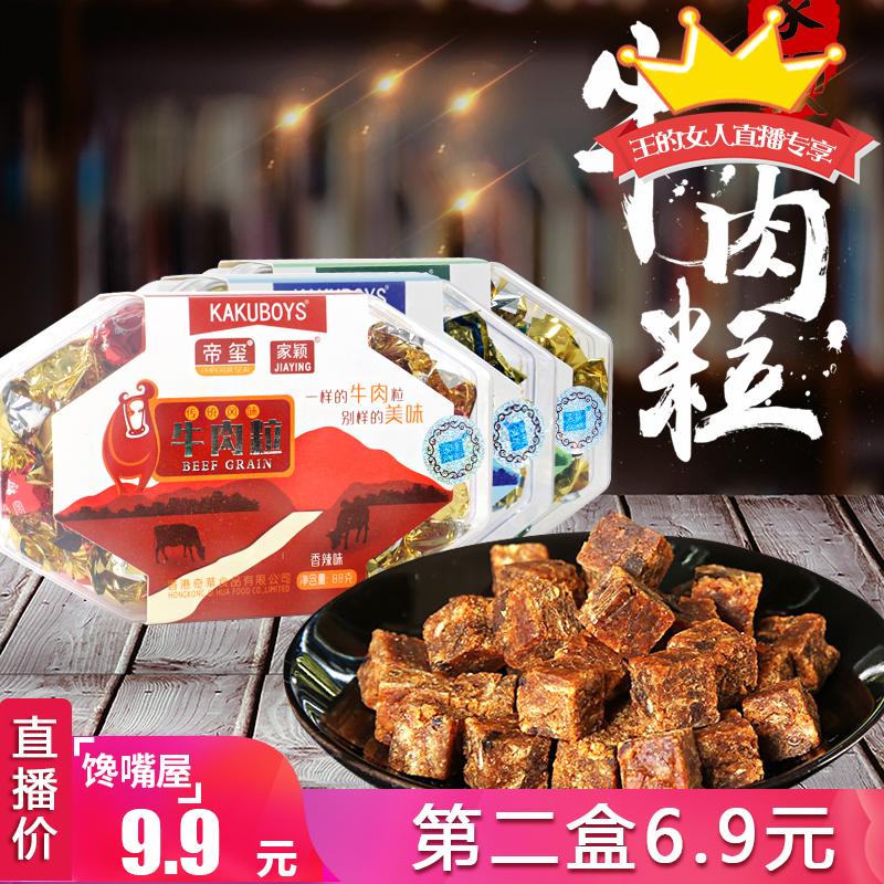 五香牛肉粒