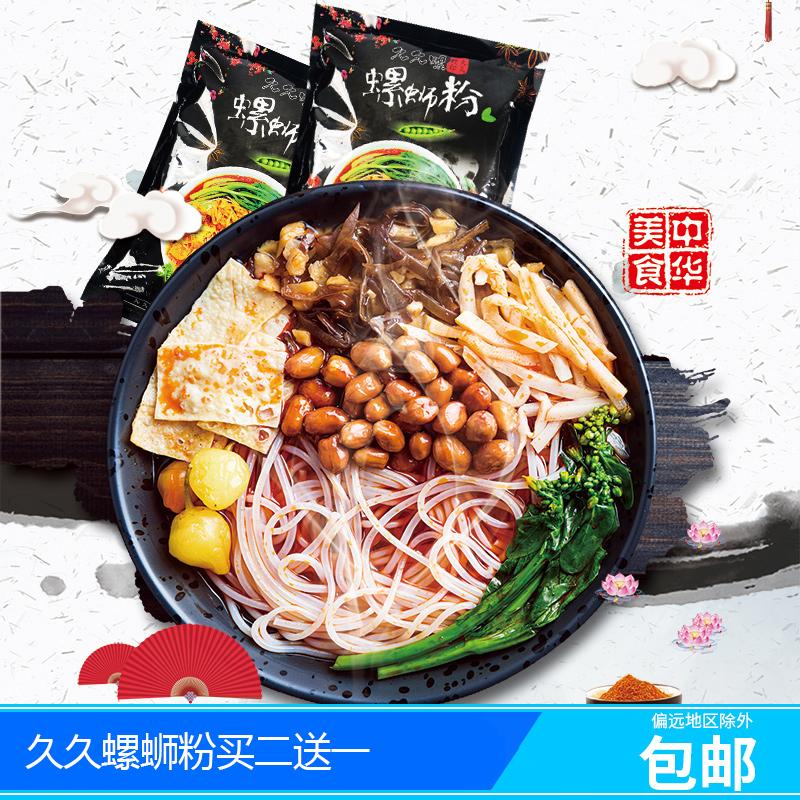 广西柳州螺蛳粉280g特产麻辣袋装速食粉丝米线包邮