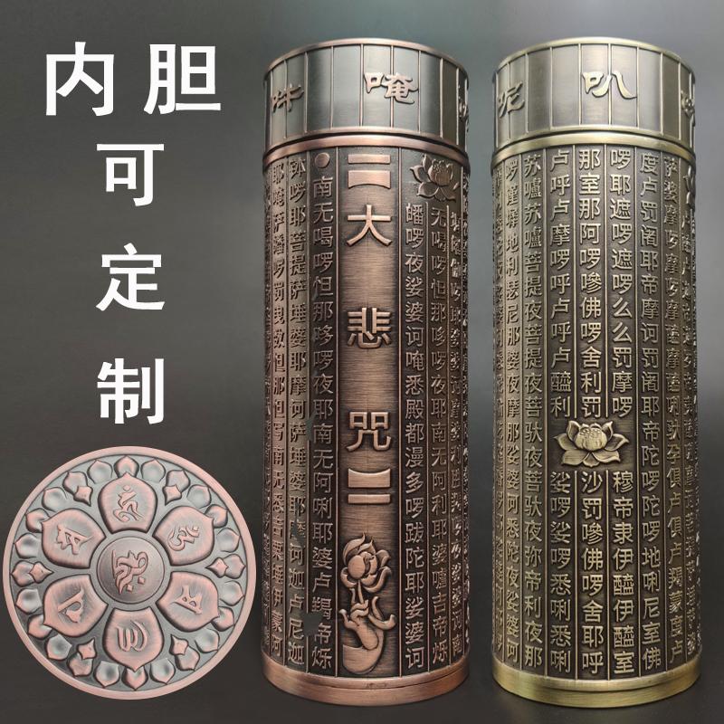 大悲咒纯银保温杯佛教文化创意心经杯浮雕佛教经文杯子不锈钢水杯