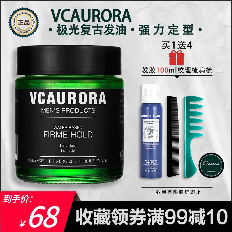 オーロラメンズ定型ワックスの香り、背中オイルヘッドジェルの自然なふんわりとした無味乾燥なヘアスプレーです。