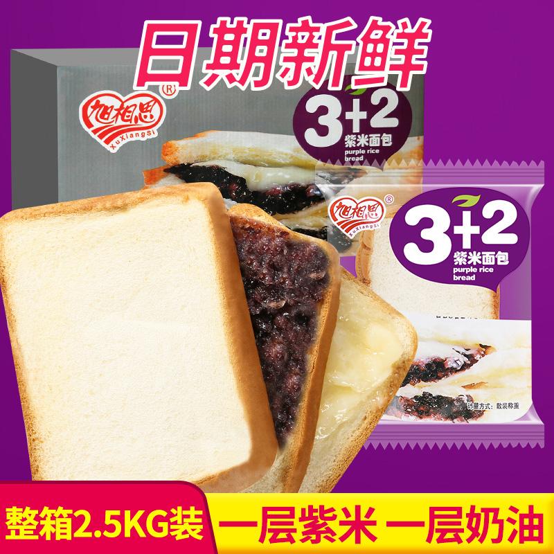 旭相思3+2紫米面包5斤装新鲜奶酪夹心面包切片三明治营养早餐整箱限10000张券