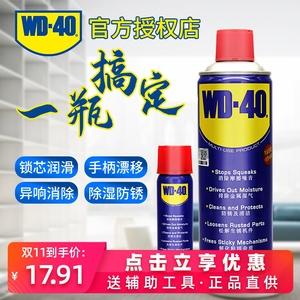 WD-40除锈剂防锈润滑剂螺丝松动剂金属润滑剂锁芯防锈油喷剂WD40