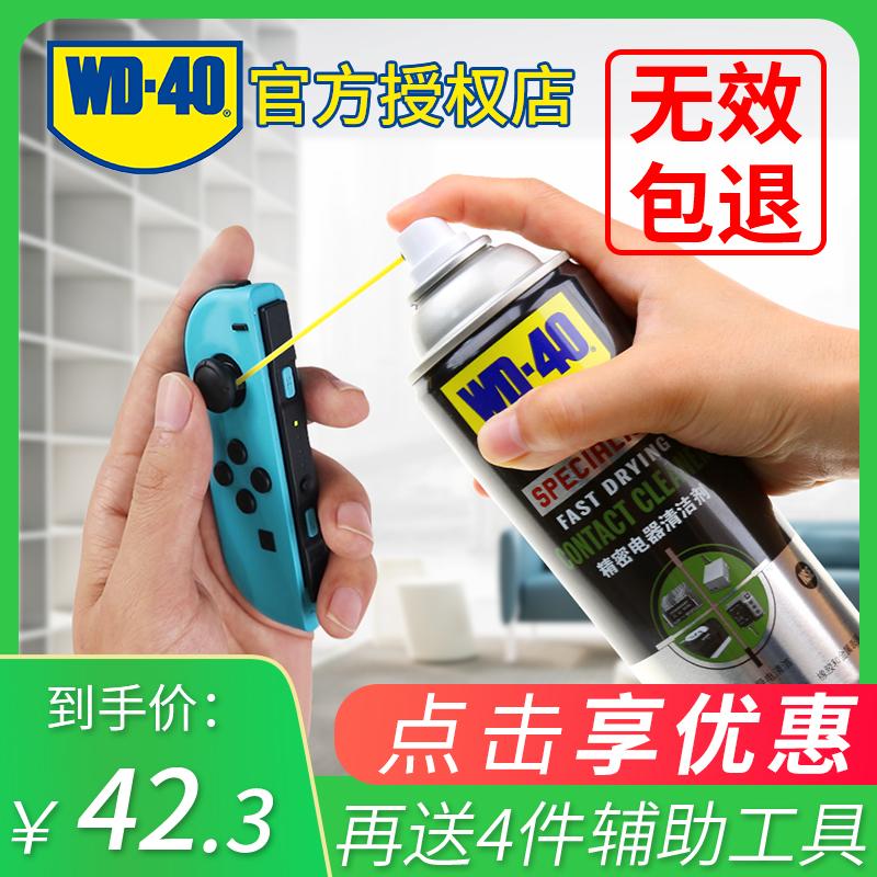 WD-40精密仪器电器switch手柄漂移电脑主板NS摇杆清洗清洁剂WD40