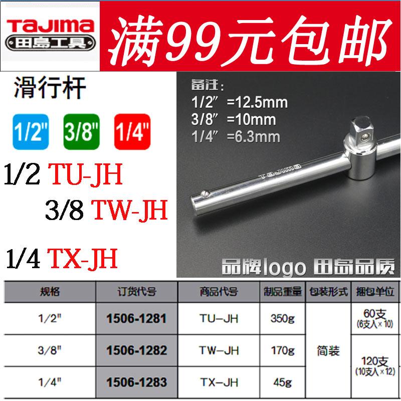 田岛工具1/4 3/8 1/2套筒T型扳手 套筒头滑行杆6.3mm 10mm 12.5mm
