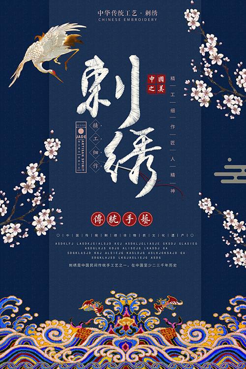 古风刺绣文化海报设计PSD源文件|蓝色系|冷色调|中国素材资源W61,可领取元淘宝优惠券