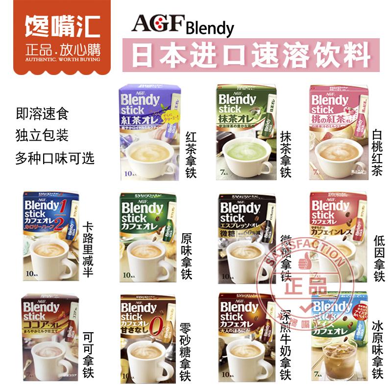 包邮日本agf blendy速溶咖啡抹茶白桃香醇浓郁黑拿铁奶茶咖啡冲饮