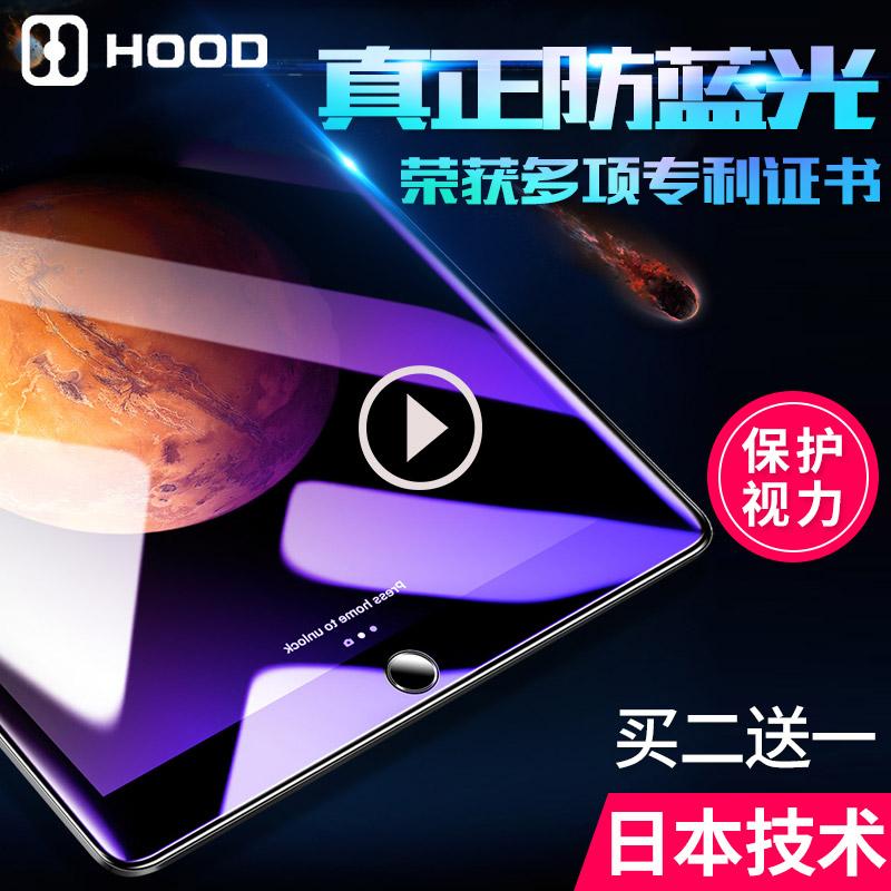 苹果ipad膜2/3/4防辐射mini/air5防近视防蓝光贴膜pro屏幕钢化膜
