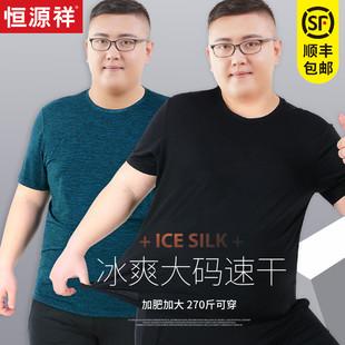 恒源祥加肥加大男t恤短袖300斤速干冰丝夏季胖子肥佬潮胖宽松大码