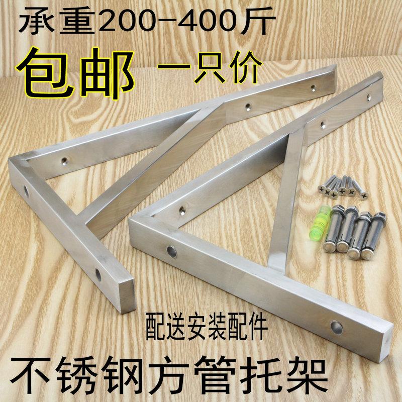 加厚三角支架不锈钢托架大理石支撑架 上墙置物架 台盆架隔板托架