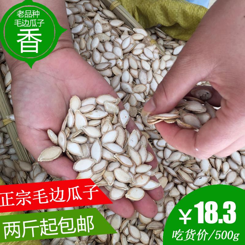毛の辺の元の味のカボチャの子の新商品の農家は自分で植えて5斤のカボチャの仁の500 gの長い形の生カボチャの種を詰めます。