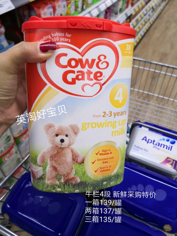 英国采购英国牛栏COW GATE 4段2到3岁进口婴儿奶粉空运包邮