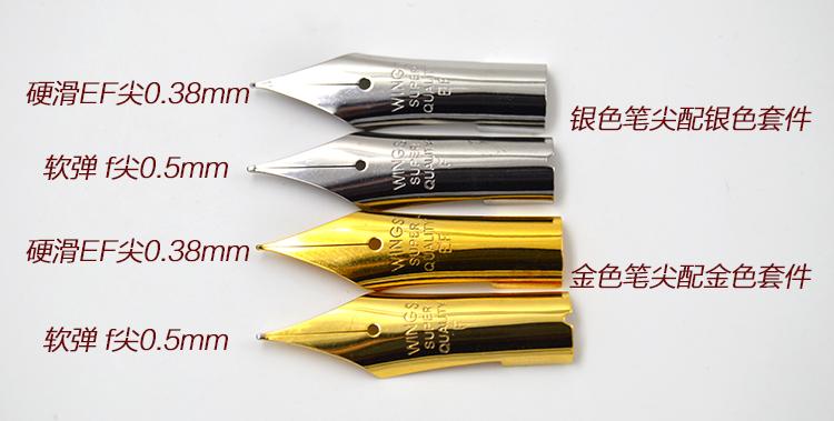 包邮钢笔尖永生659钢笔替换笔尖 百乐78G笔尖百乐贵妃笑脸可以用