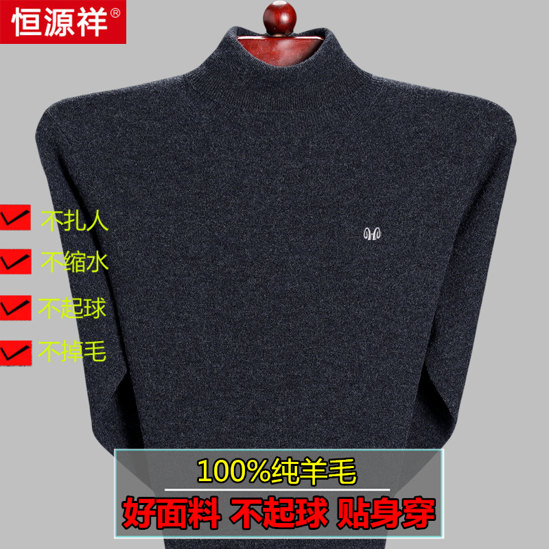 Hengyuanxiang sweater mens high collar sweater pure wool thickened cashmere sweater knitwear large clearance special price