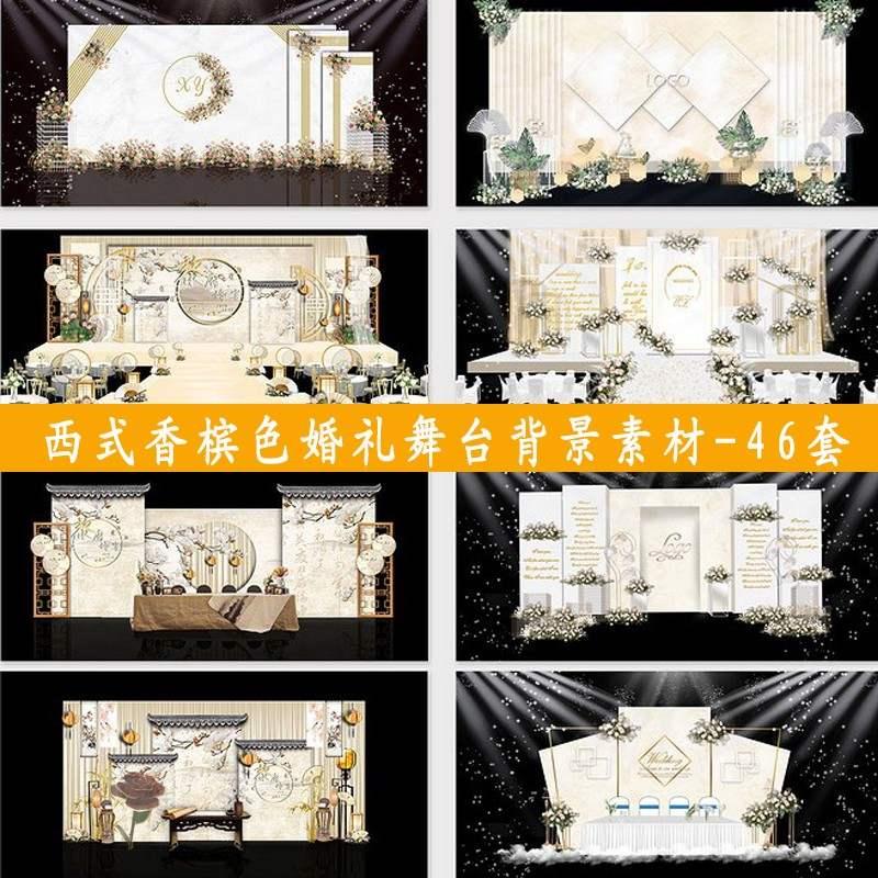 2019西式香槟色婚礼舞台设计素材PSD布置效果图迎宾签到背景模板