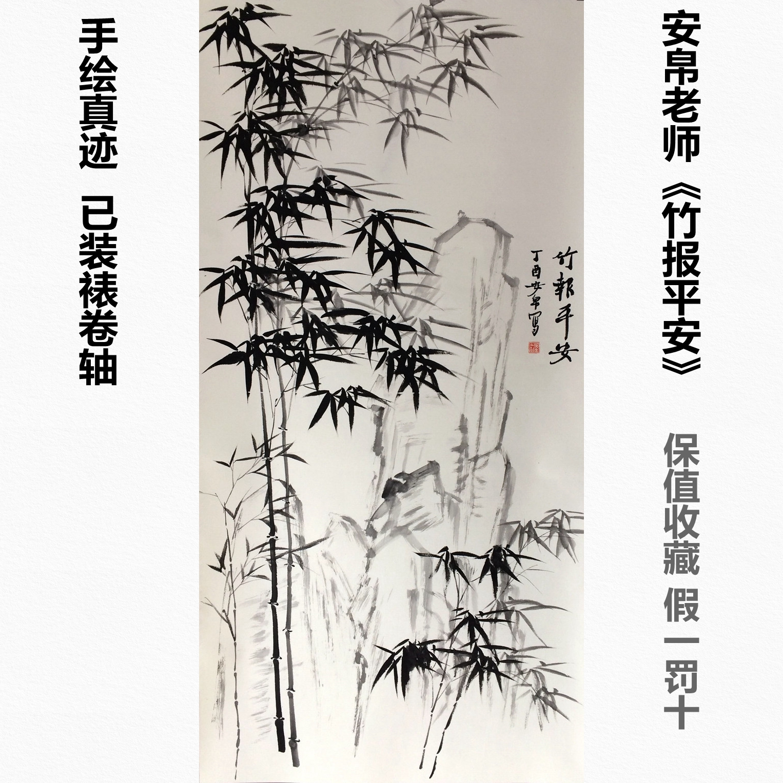 竹报平安郑板桥竹子画国画卷轴挂画书画字画画轴卷轴画中国画手绘