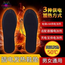 发热鞋垫充电加热鞋垫电暖鞋垫USB电热鞋垫保暖鞋垫子可行走男女图片