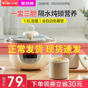 小熊电炖炖锅隔水炖电炖盅家用全自动智能陶瓷砂锅煲汤锅煮粥神器