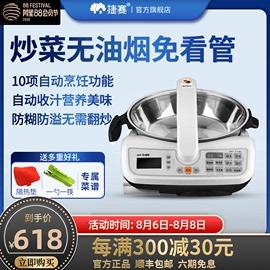 捷赛全自动炒菜机器人智能炒菜机多功能烹饪懒人炒菜锅家用D120S图片