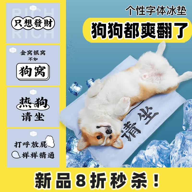狗狗冰垫夏天降温凉席垫宠物狗垫子睡觉用狗窝夏季凉垫猫咪睡垫