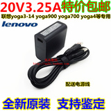 Lenovo yoga3-14 yoga900 700 power adapter charger 20V 3.25A 65W