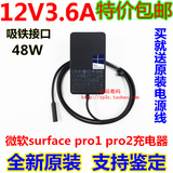 Original Microsoft surface PRO1 2 12V 3.6A 1536 Tablet PC Power Adapter Charger
