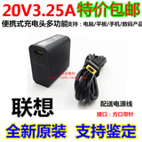 Lenovo multi-function portable power adapter 20V 3.25A 65W square with a needle charger power cord