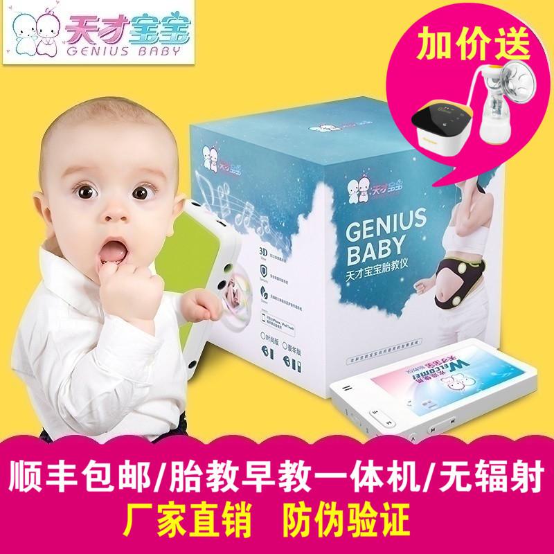天才宝宝胎教仪孕妇用品无辐射胎教机音乐播放器早教机胎教神器