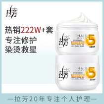 拉芳免蒸发膜改善干枯毛躁护发素正品顺滑柔顺修复水疗洗护套装女
