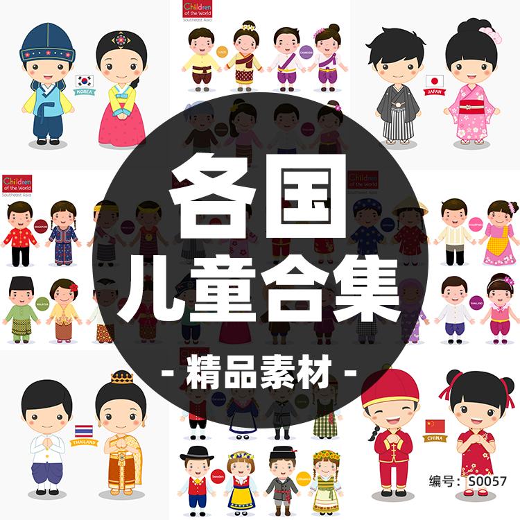 卡通新款可爱中国日本韩国泰国Q版儿童人物形象设计矢量图片素材