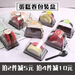 蛋糕卷盒子一次性包装盒瑞士卷虎皮卷盒半圆班戟盒烘焙西点包装盒